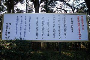 Meijijingu_06