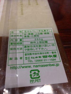 Nagoyafood_2